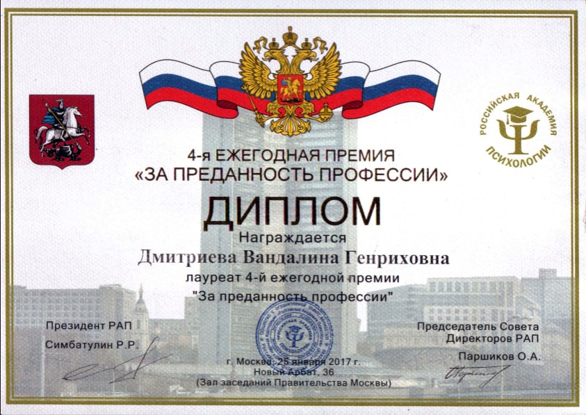 ДИПЛОМ Ванда Дмитриева сертификация Российской Академии Психологии -min