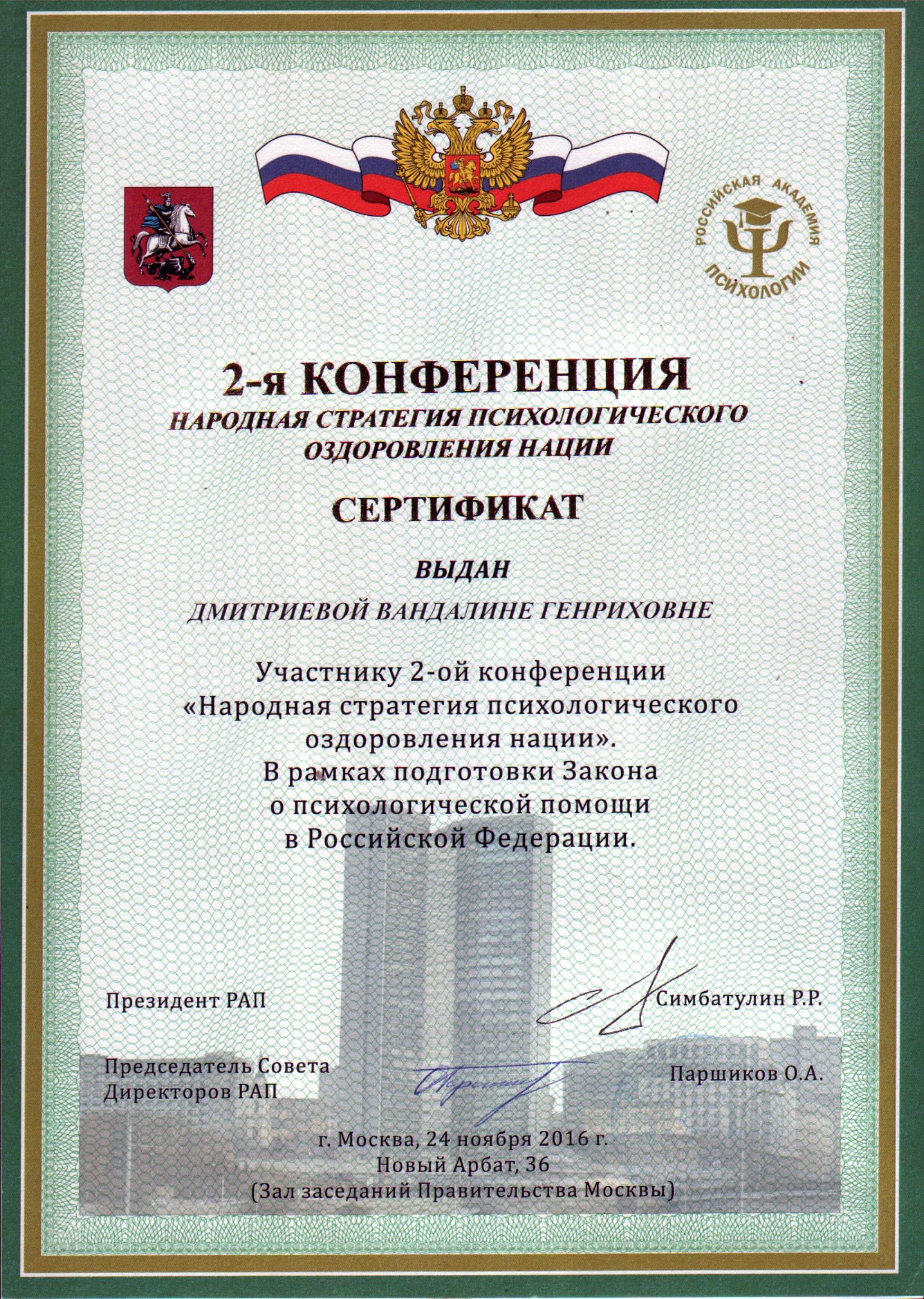 конфер. в ПРАВИТЕЛЬСТВЕ-min