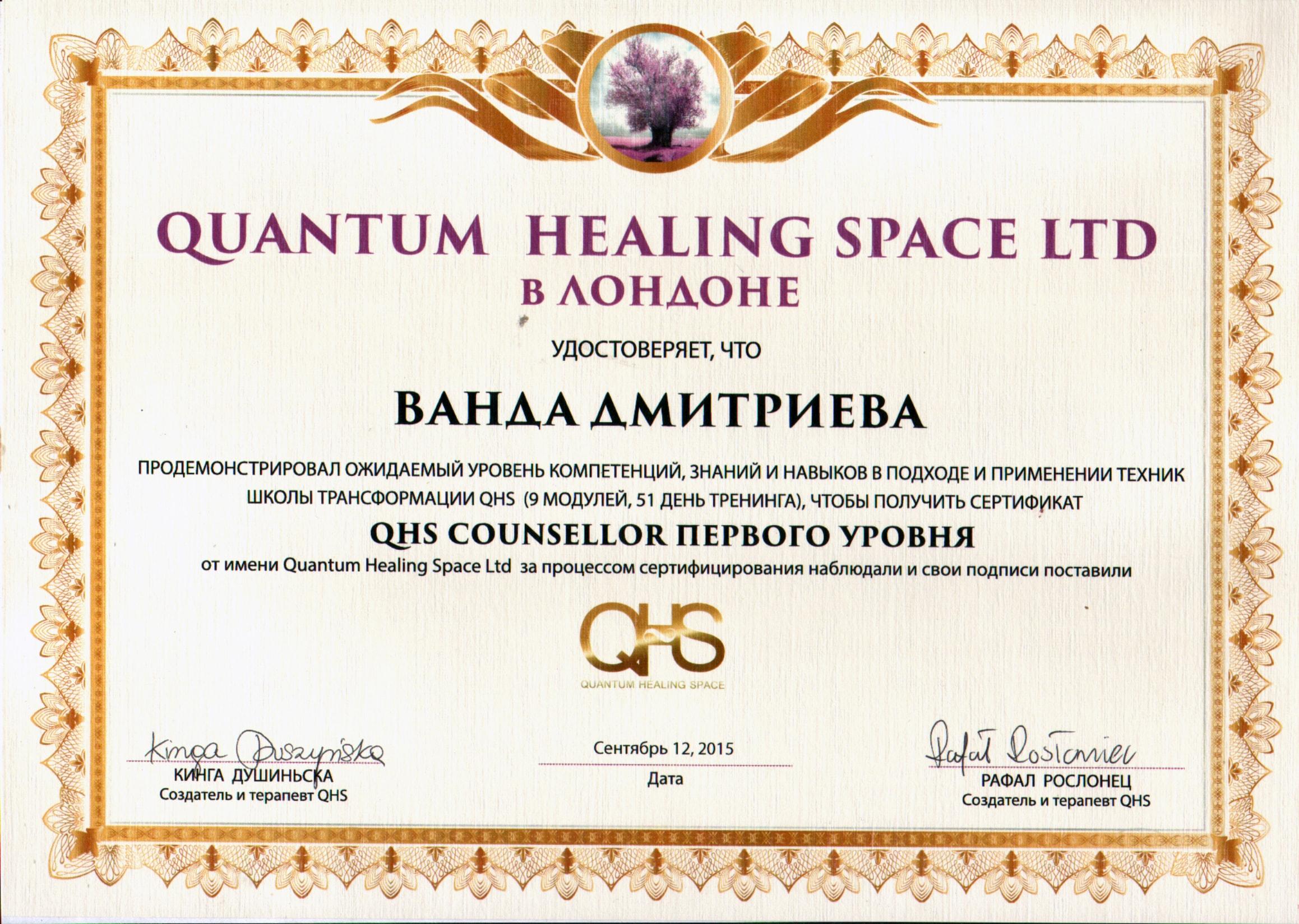 квантовая терапия 2-min