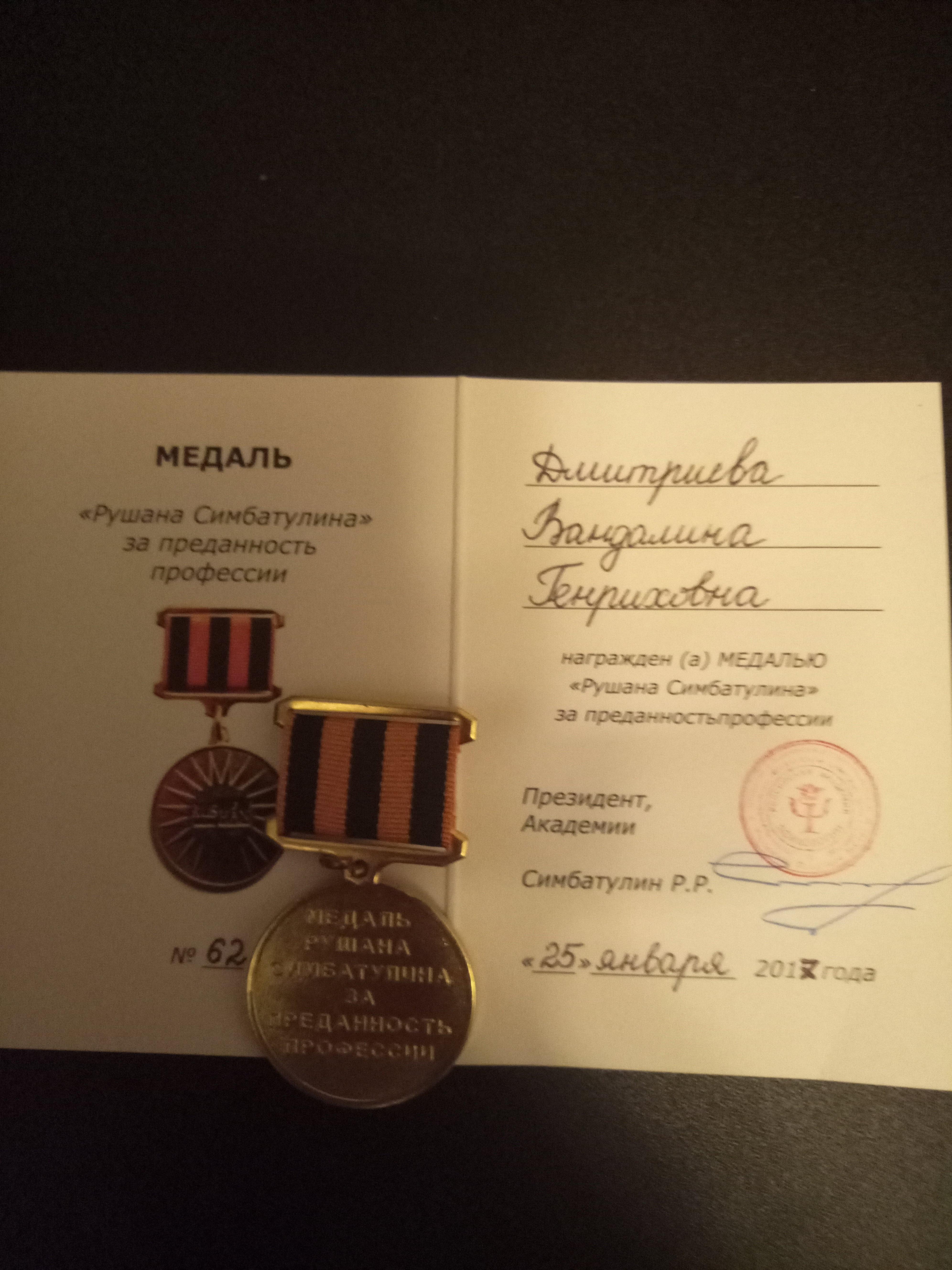 медаль за услуги-min
