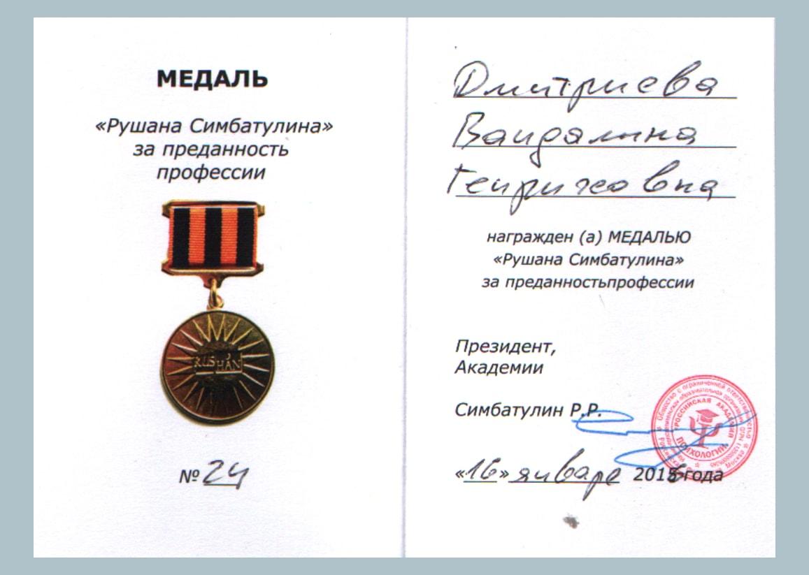 медаль за успехи-min