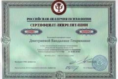 АКРЕДИИТАЦИЯ РОССИЯ Ванда Дмитриева-min
