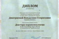 ДОКТОР парапсихологии-min