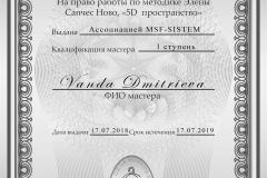 Vanda-Dmitrieva