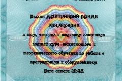 аура. Ванда Дмитриева-min