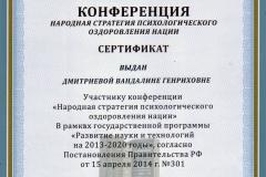 конференция в МЭРИИ г. Москва-min