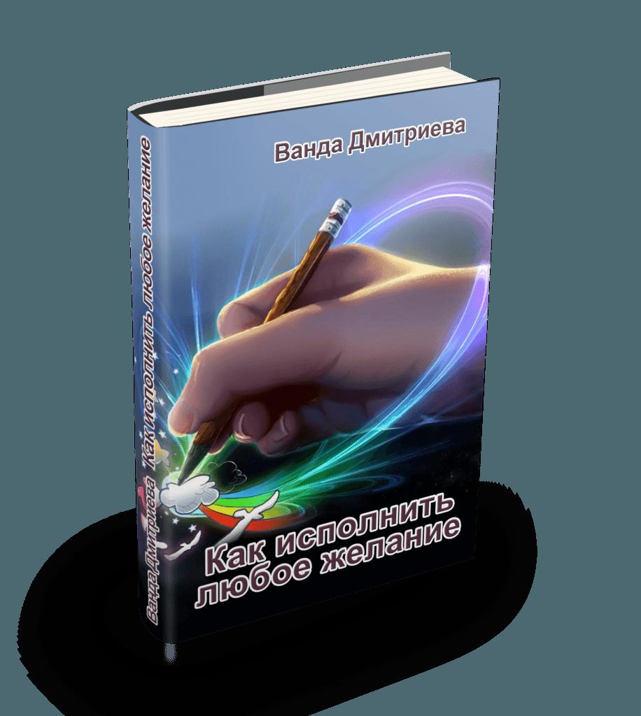 Ванда Дмитриева - Как исполнить любое желание