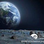 Луна и ее тайны