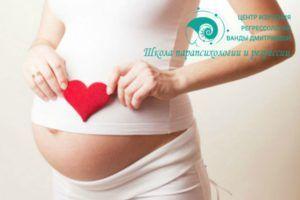 Выбор тела мамы. Перинатальный период