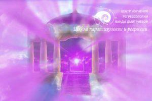 Путешествие в «Храм Души»