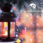 13 дней волшебства с 21 декабря по 2 января