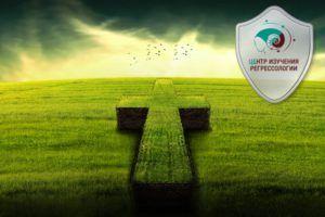 Значение и символика креста