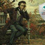 Великие личности. Пушкин. Исследование (продолжение)