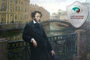 Великие личности. Пушкин. Исследование
