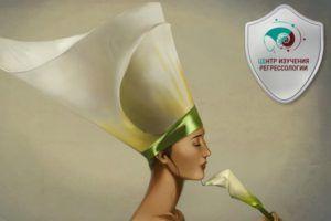 Великие личности, Нефертити. Исследование