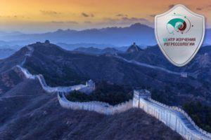 Великая Китайская стена. Исследование
