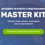 Что такое Мастер КИТ ?
