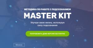 Что такое Мастер КИТ