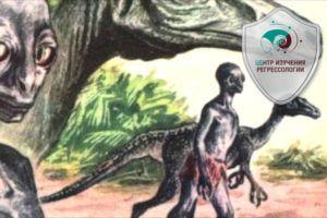 Рептилоиды исследование