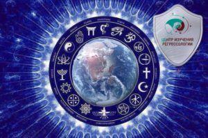 Энергии и вибрации планетарного нового года. Исследование