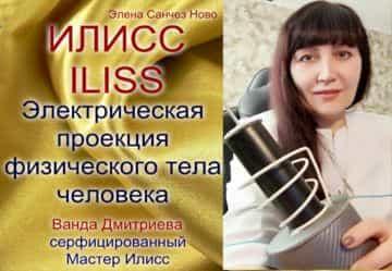 Илисс