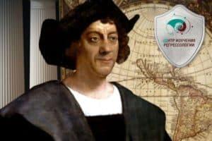 Интервью с духом Христофора Колумба. Исследование