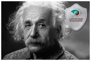 Альберт Эйнштейн. Исследование