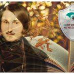 Интервью с Духом Николая Гоголя. Исследование (окончание)