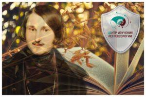 Интервью с Духом Николая Гоголя