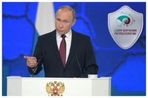 Послание Путина. Изменение конституции
