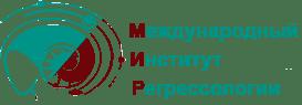 Международный институт регрессологии