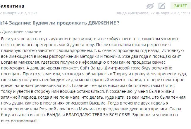 отзыв Ванде Дмитриевой